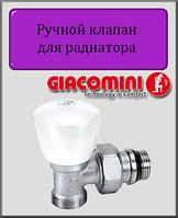 """Ручной клапан для радиатора 1/2""""х16 Giacomini угловой"""