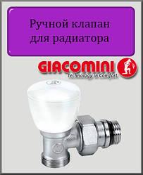 """Ручний клапан для радіатора 1/2""""х16 Giacomini кутовий"""
