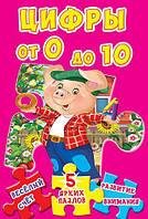 Бао Книга-пазл мини Цифры от 0 до 10