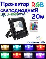 Светодиодный прожектор RGB с дистанционным пультом управления LEDEX 20W