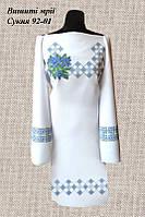 Платье 92-01 без пояса