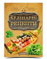 Книга для запису кулінарних рецептів, Ф.А5  , 160 стор
