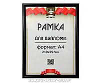 Фоторамка ,пластиковая, А4, 21х30, рамка , для фото, дипломов, сертификатов, грамот, картин, 1417-90
