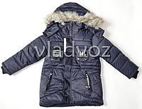 Теплая евро зима куртка для мальчика темно синяя 7-8 лет