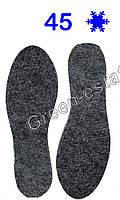 Стельки для обуви Фетр 45