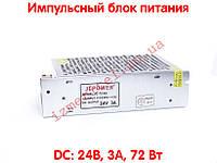 Импульсный блок питания 24V 23 72Вт
