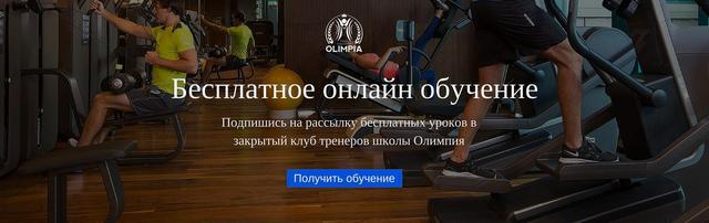 Интернет обучение инструкторов от школы Олимпия