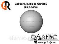 Дробильный шар (шар-баба)