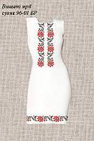 Платье 96-01 БР без пояса