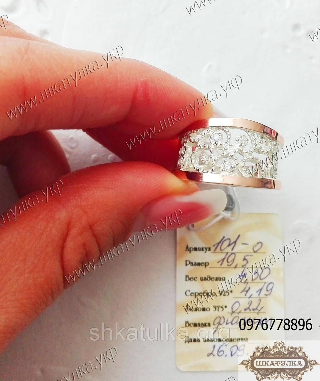 Кольцо из серебра с золотом №101о