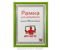 Фоторамка ,пластиковая, А4, 21х30, рамка , для фото, дипломов, сертификатов, грамот, картин, 1417-56