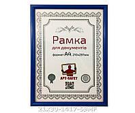 Фоторамка ,пластиковая, А4, 21х30, рамка , для фото, дипломов, сертификатов, грамот, картин, 1417-59