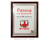 Фоторамка ,пластиковая, А4, 21х30, рамка , для фото, дипломов, сертификатов, грамот, картин, 1417-71