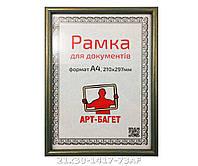 Фоторамка ,пластиковая, А4, 21х30, рамка , для фото, дипломов, сертификатов, грамот, картин, 1417-73