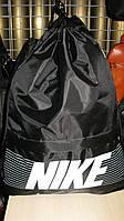 Рюкзак текстильный для вещей найк, фото 1