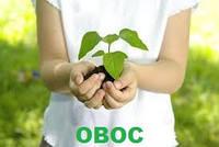 Разработка ОВОС (оценки воздействия на окружающую среду)