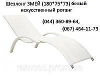 Шезлонг Змей белый, Лежак, белый - мебель для бассейна, мебель для сада, мебель для отдыха