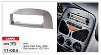 Переходная рамка CARAV 11-056 1 DIN (Fiat)