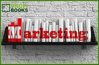 Маркетинг: все лучшие книги в наличии
