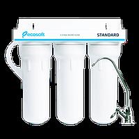 Standart Cистема очистки воды (3х ступенчатая)