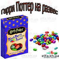 Конфеты Harry Potter Bertie Botts Beans на развес