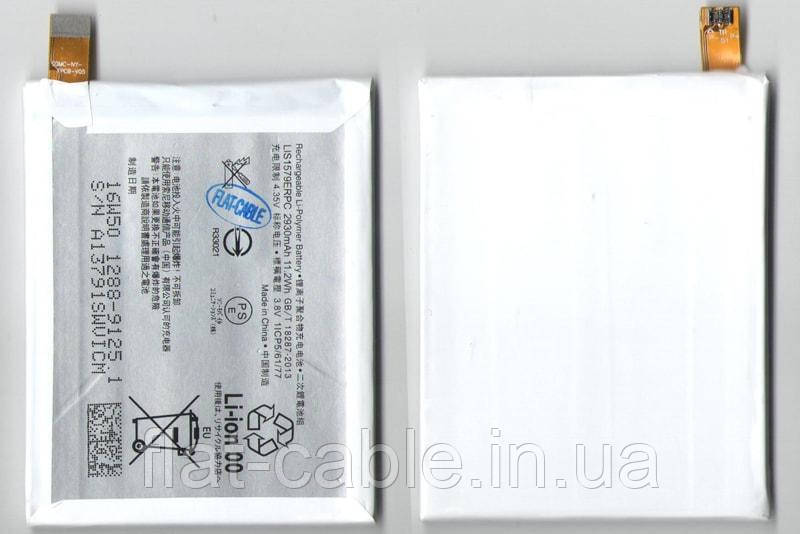 Батарея (аккумулятор) LIS1579ERPC для Sony Xperia C5 Ultra E5506, E5533 (оригинал 100%) 2930 мАч