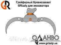 Грейферный бревнозахват GRizzly для экскаватора