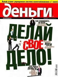 Реклама в журнале Деньги - «РА «51 параллель» ООО в Киеве