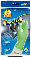 Перчатки для хозяйственных работ с экстрактом алоэ и ароматом ванили M