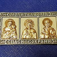Триптих икона в машину серебро 925 с позолотой вес 19 грамм Молитва Водителя