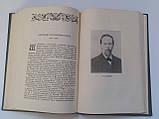 """М.Шателен """"Русские электротехники XIX века"""". 1955 год, фото 5"""