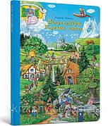 Дитяча книга  Великий віммельбух