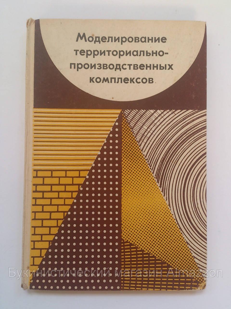 """А.Ващенко """"Моделирование территориально-производственных комплексов (методология, теория и метод)"""""""