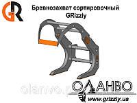 Бревнозахват сортировочный GRizzly для погрузчика