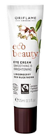 Разглаживающий крем для кожи вокруг глаз Ecobeauty