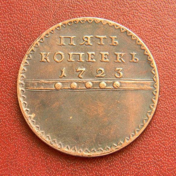 5 КОПІЙОК 1723 Р. ПЕТРО I тип.2