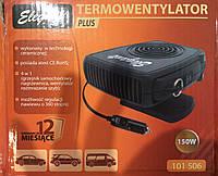 Тепловентилятор кераміка 12V Elegant 101506 3 в 1, 150W обігрів/охолодження/фен, кабель 1,5 м