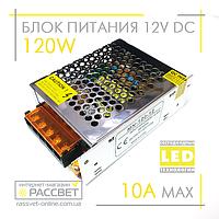 Блок питания 120W MN-120-12 12V 10А (120Вт 12В 10А) для светодиодных лент, модулей, линеек, фото 1
