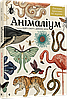 Дженні Брум: Анімаліум