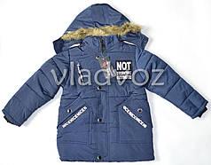 Теплая евро зима куртка для мальчика темно синяя 6-7 лет