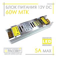 Блок питания 60W MTK-60L-12 (12V 5А) LONG Premium для светодиодных лент, модулей, линеек