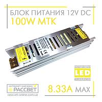Блок питания 100W MTK-100L-12 (12V 8.33А)  LONG Premium для светодиодных лент, модулей, линеек