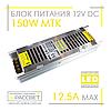 Блок питания 150W MTK-150L-12 (12V 12.5А) LONG Premium для светодиодных лент, модулей, линеек