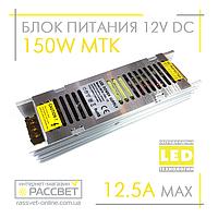 Блок питания 150W MTK-150L-12 (12V 12.5А) LONG Premium для светодиодных лент, модулей, линеек, фото 1