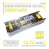 Блок питания 200W MTK-200L-12 (12V 16.7А) LONG Premium для светодиодных лент, модулей, линеек