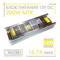 Блок питания 200W MTK-200L-12 (12V 16.7А) LONG Premium для светодиодных лент, модулей, линеек, фото 1
