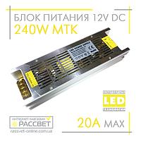 Блок живлення 240W MTK-240L-12 (12V 20А) LONG Premium без кулера для світлодіодних стрічок, модулів, лінійок