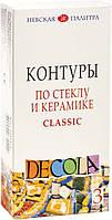 Набор контуров DECOLA акрил, стекло, керамика classic 3цв.,18мл ЗХК350905