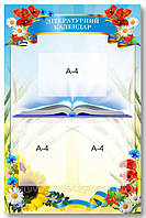 """Стенд """"Літературний календар"""" в кабінет УКРАЇНСЬКОЇ МОВИ, фото 1"""