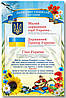 """Стенд """"Державні символи України"""" в кабінет УКРАЇНСЬКОЇ МОВИ"""